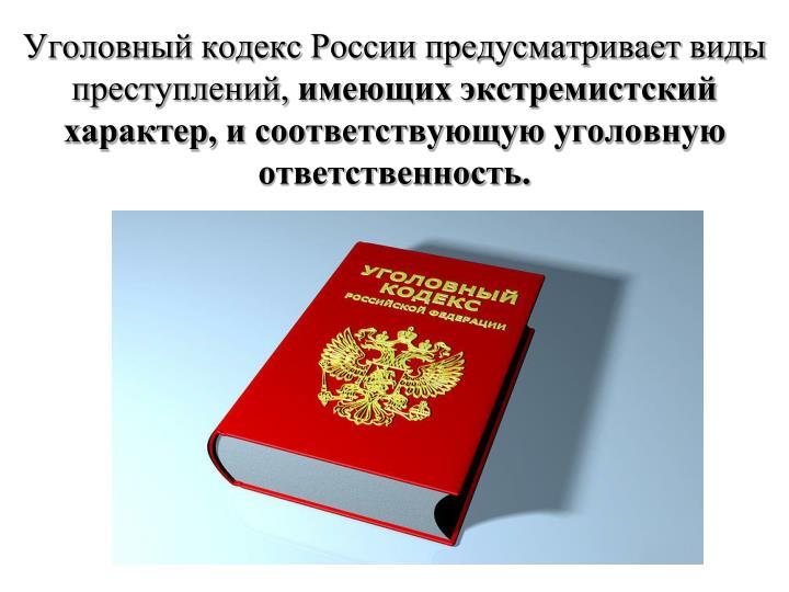 Уголовный кодекс России предусматривает виды преступлений,