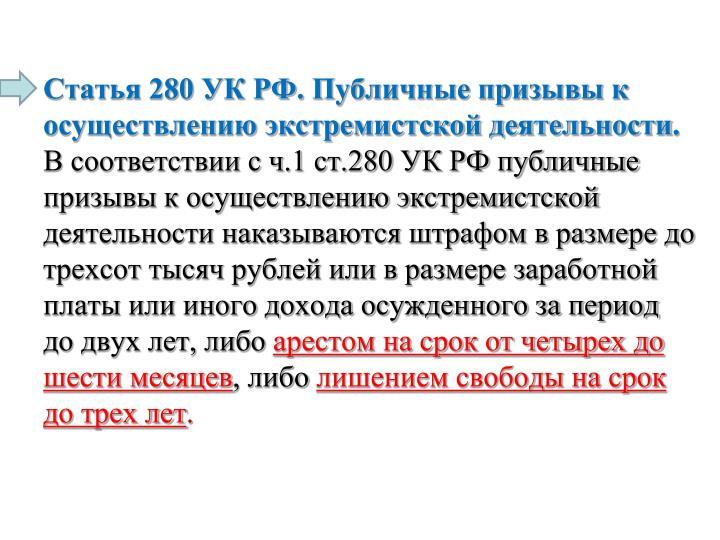 Статья 280 УК РФ. Публичные призывы к осуществлению экстремистской деятельности