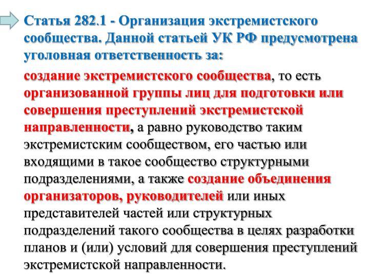 Статья 282