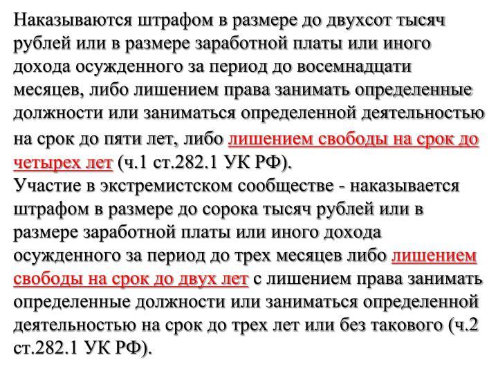 Наказываются штрафом в размере до двухсот тысяч рублей или в размере заработной платы или иного дохода осужденного за период до восемнадцати месяцев, либо лишением права занимать определенные должности или заниматься определенной деятельностью на срок до пяти лет,