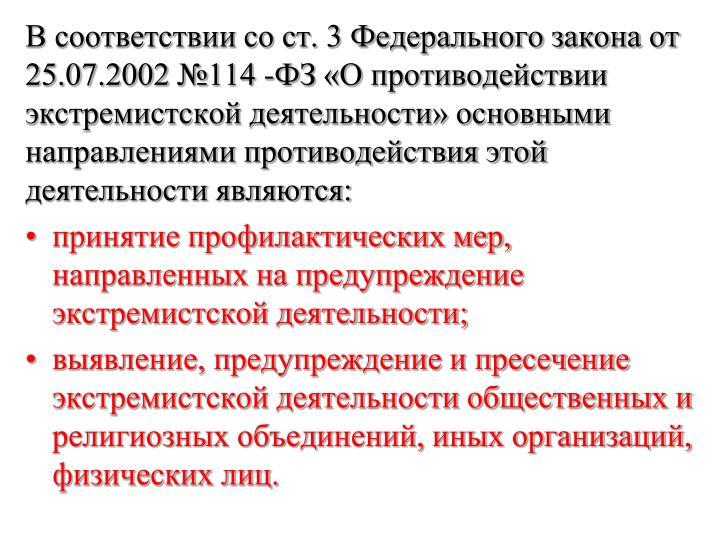 В соответствии со ст. 3 Федерального закона от 25.07.2002 №114 -ФЗ «О противодействии экстремистской деятельности» основными направлениями противодействия этой деятельности являются: