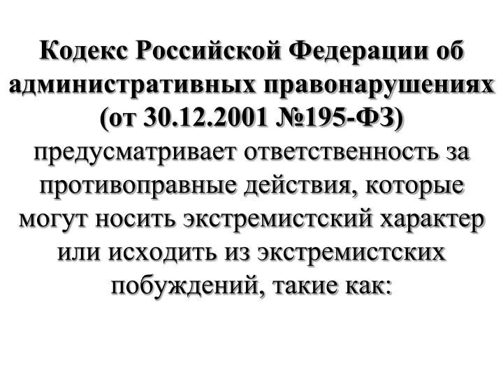 Кодекс Российской Федерации об административных правонарушениях (от 30.12.2001 №195-ФЗ)