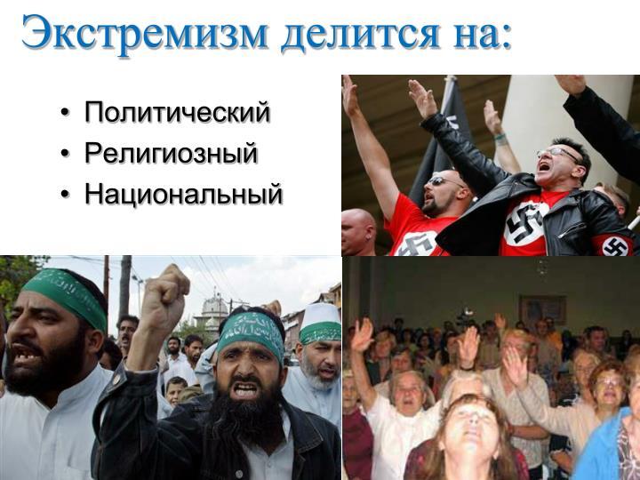 Экстремизм делится на: