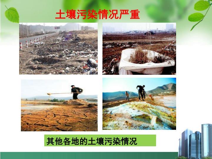 土壤污染情况严重