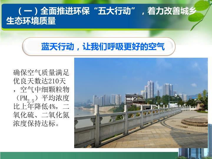 """(一)全面推进环保""""五大行动"""",着力改善城乡生态环境质量"""