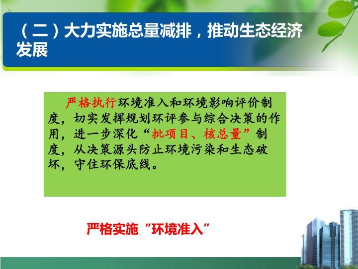 (二)大力实施总量减排,推动生态经济发展