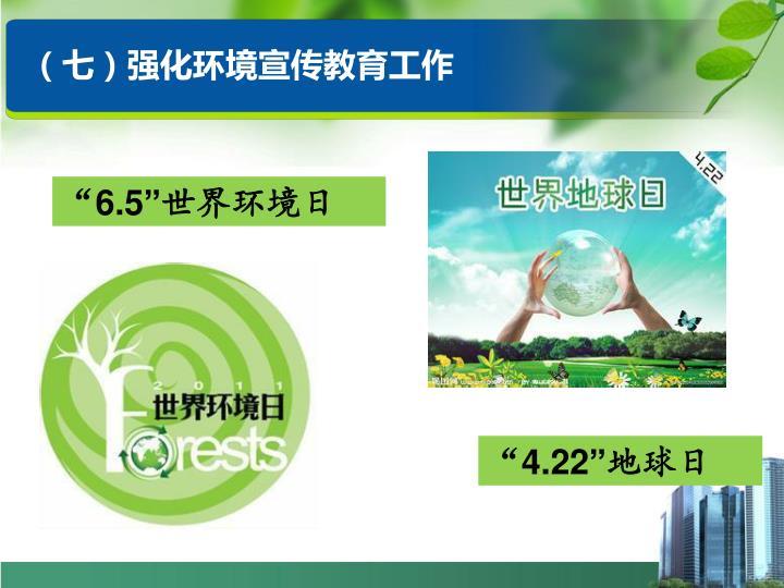 (七)强化环境宣传教育工作