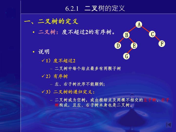 6.2.1   二叉树的定义