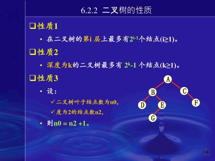6.2.2  二叉树的性质