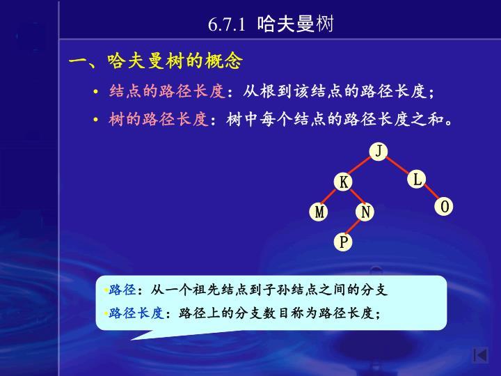 6.7.1  哈夫曼树