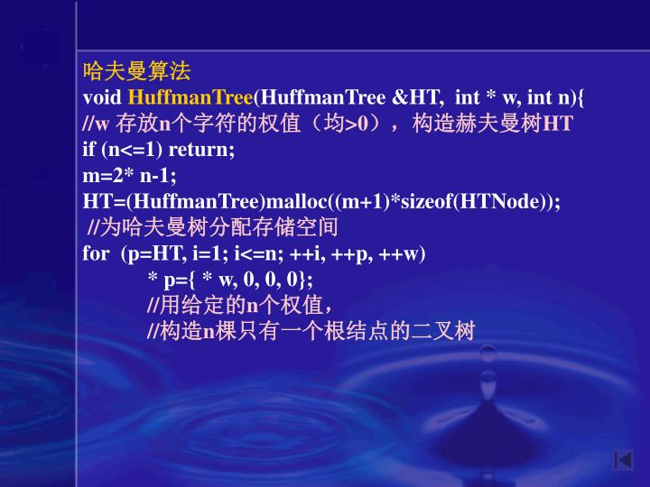 哈夫曼算法