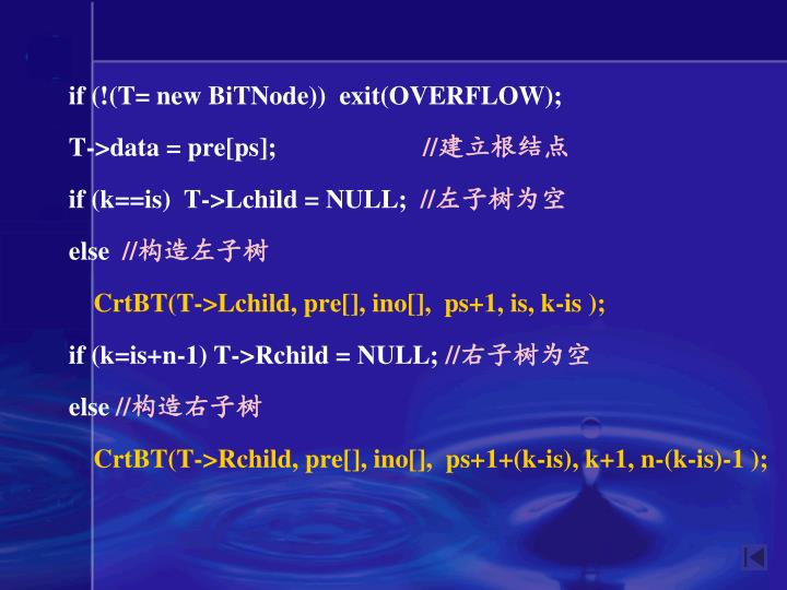 if (!(T= new BiTNode))  exit(OVERFLOW);