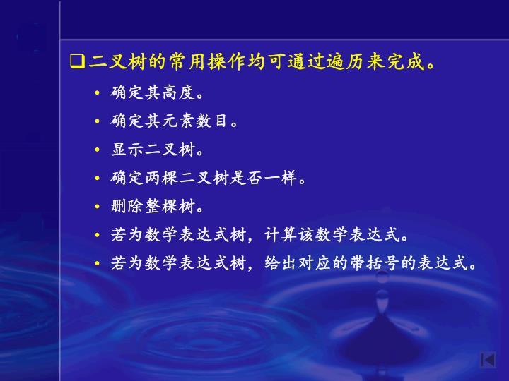 二叉树的常用操作均可通过遍历来完成。