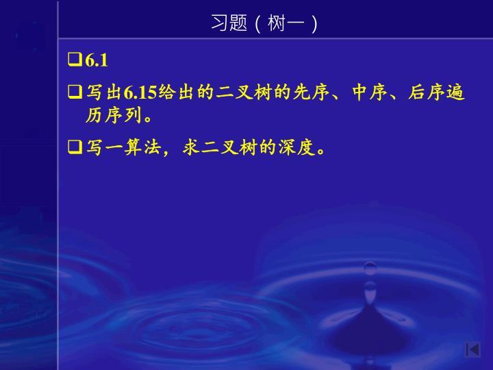 习题(树一)