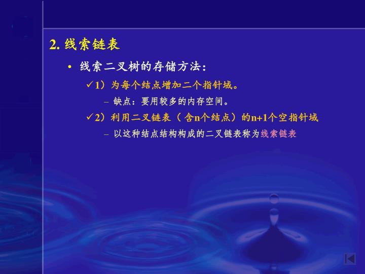 2. 线索链表