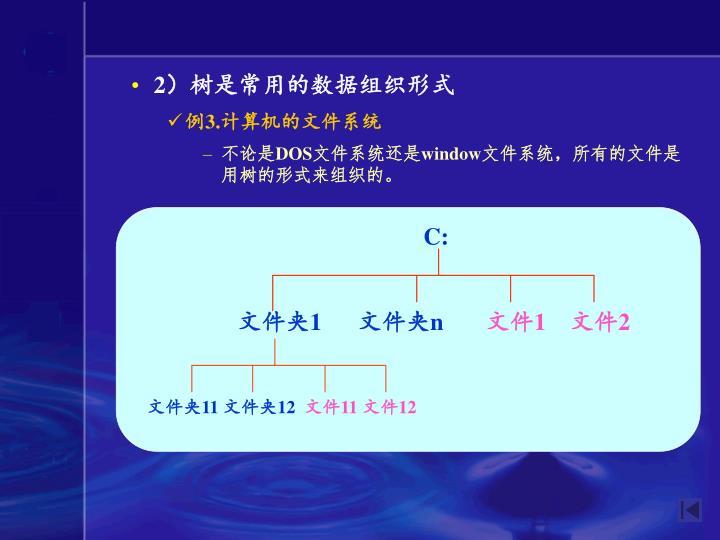 2)树是常用的数据组织形式