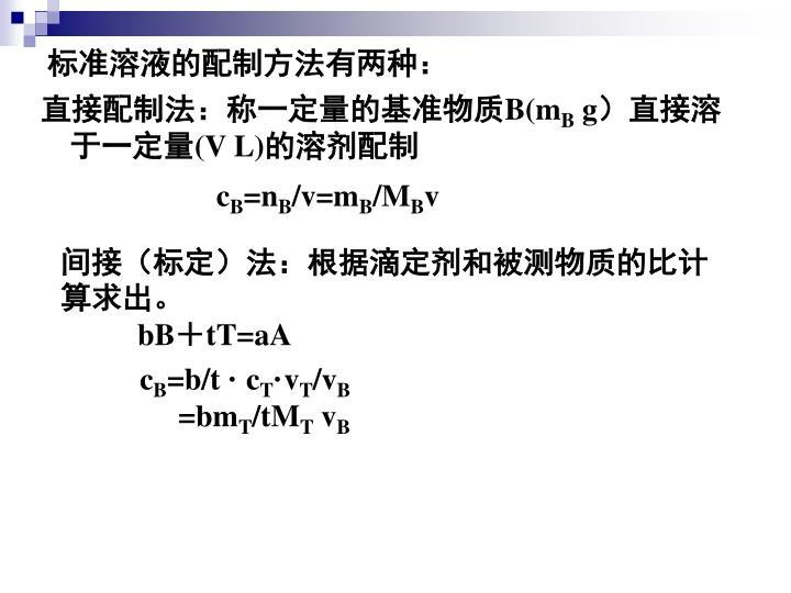 标准溶液的配制方法有两种: