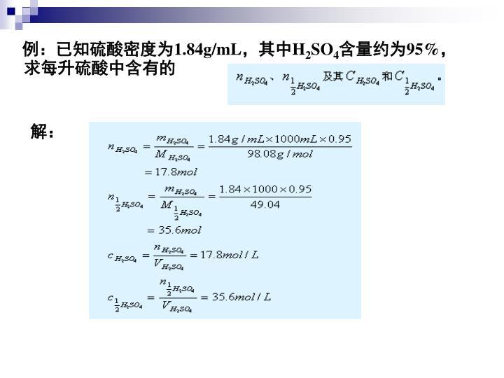 例:已知硫酸密度为