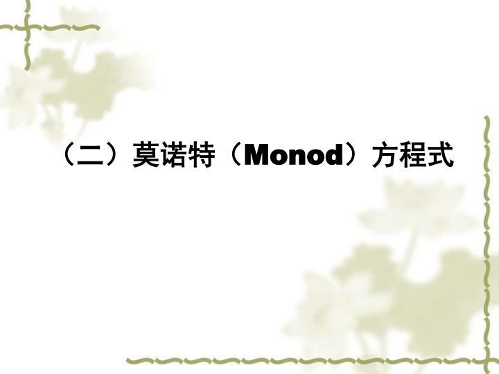 (二)莫诺特