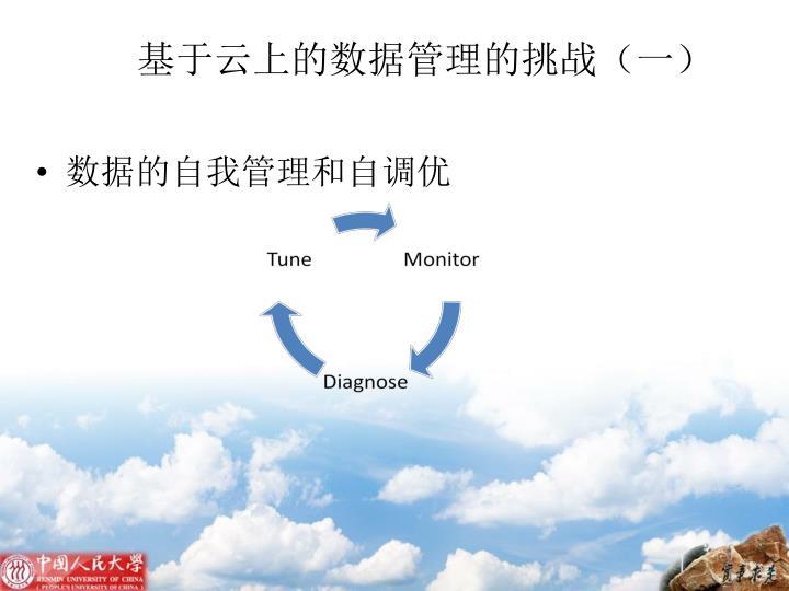 基于云上的数据管理的挑战(一)