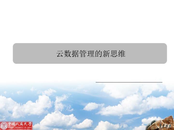 云数据管理的新思维