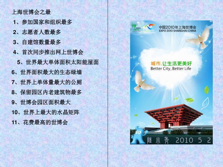 上海世博会之最
