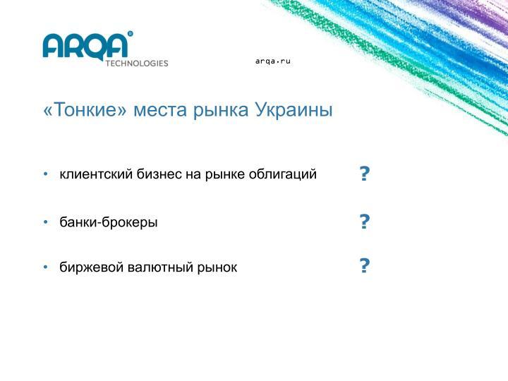 arqa.ru