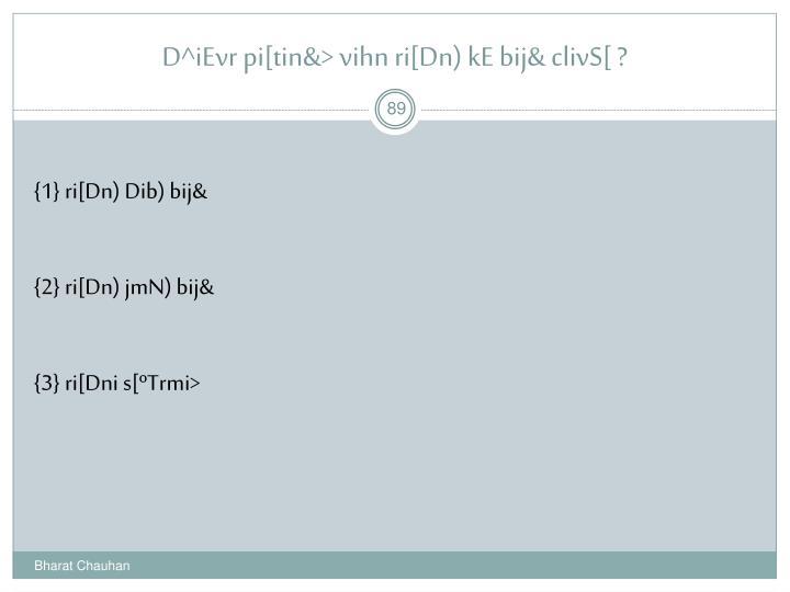 D^iEvr pi[tin&> vihn ri[Dn) kE bij& clivS[ ?
