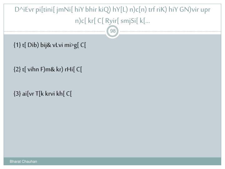 D^iEvr pi[tini[ jmNi[ hiY bhir kiQ) hY[L) n)c[n) trf riK) hiY GN)vir upr n)c[ kr[ C[ Ryir[ smjSi[ k[...