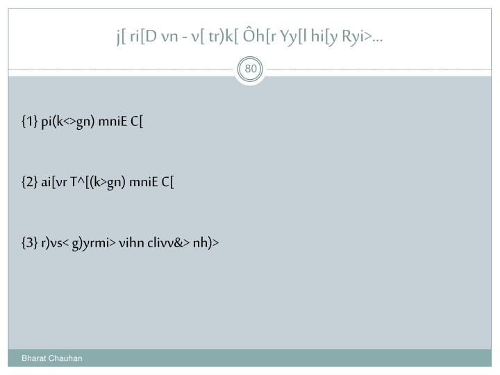 j[ ri[D vn - v[ tr)k[ Ôh[r Yy[l hi[y Ryi>...
