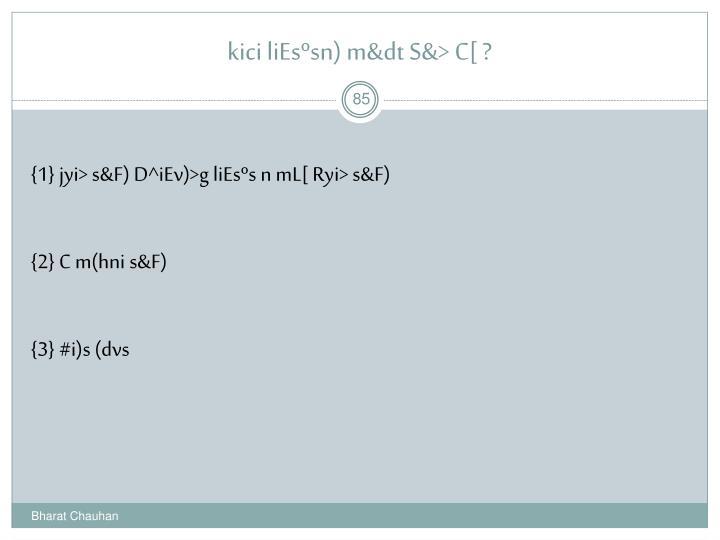 kici liEsºsn) m&dt S&> C[ ?