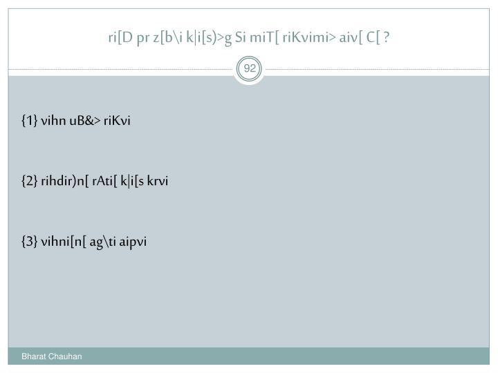 ri[D pr z[b\i k|i[s)>g Si miT[ riKvimi> aiv[ C[ ?