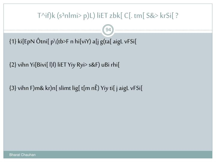 T^if)k (s³nlmi> p)L) liET zbk[ C[. tm[ S&> krSi[ ?