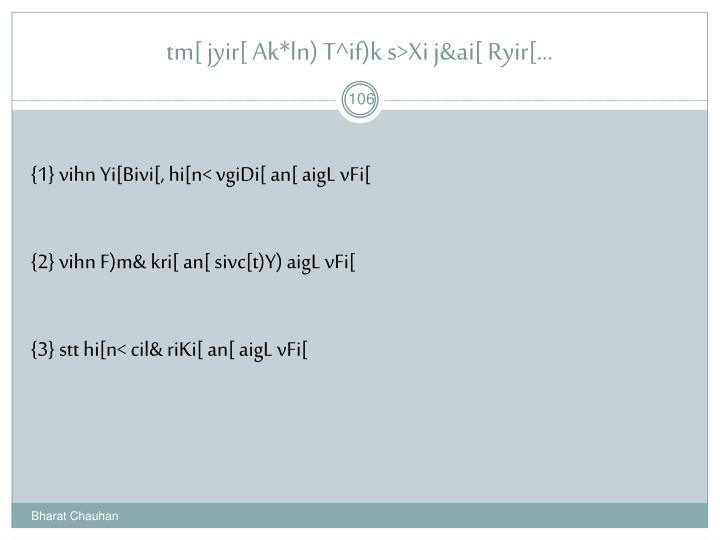 tm[ jyir[ Ak*ln) T^if)k s>Xi j&ai[ Ryir[...