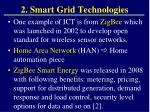 2 smart grid technologies3