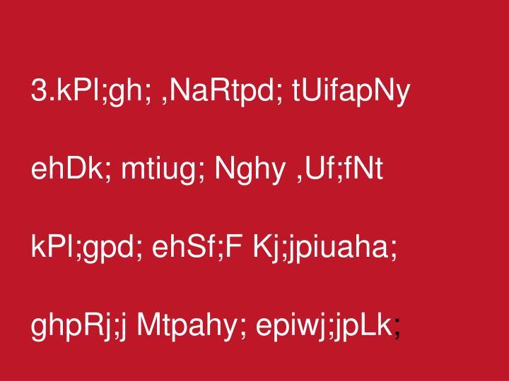 3.kPl;gh; ,NaRtpd; tUifapNy