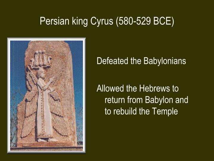Persian king cyrus 580 529 bce