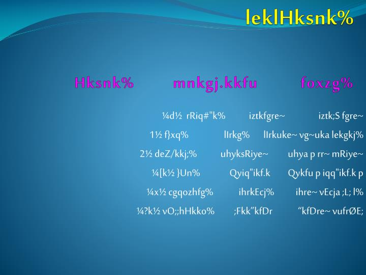 leklHksnk