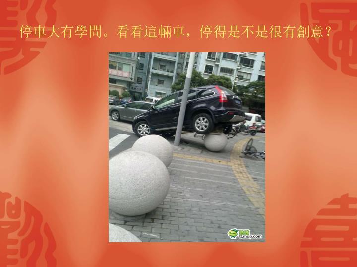 停車大有學問。看看這輛車,停得是不是很有創意?