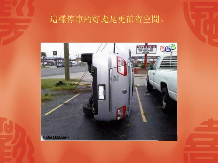 這樣停車的好處是更節省空間。