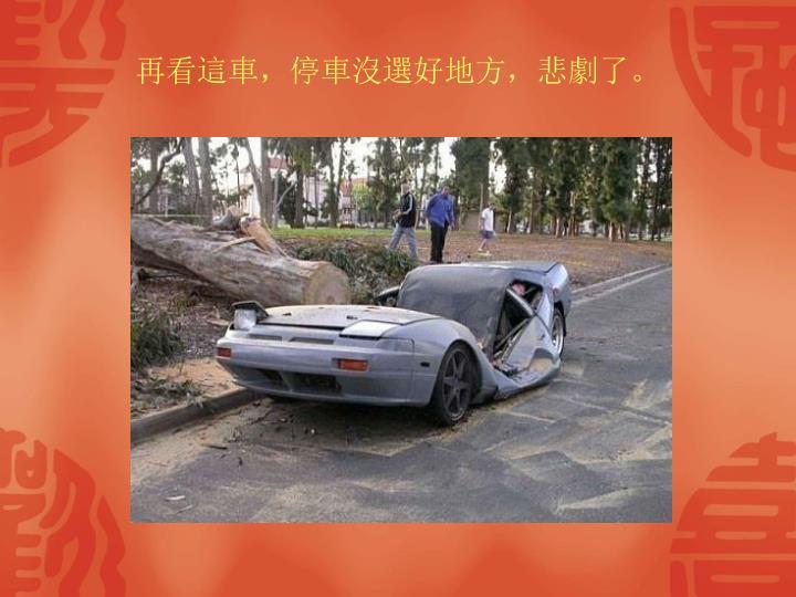 再看這車,停車沒選好地方,悲劇了。