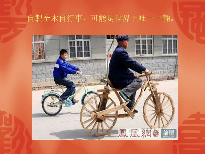自製全木自行車。可能是世界上唯一一輛。
