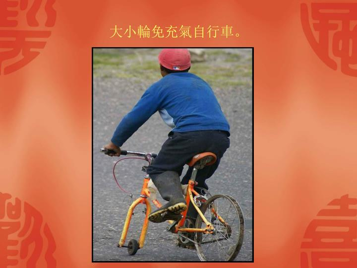 大小輪免充氣自行車。