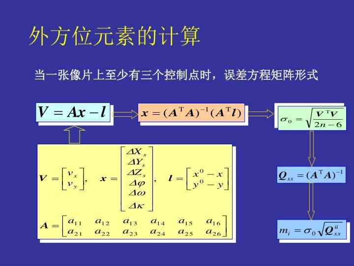 外方位元素的计算