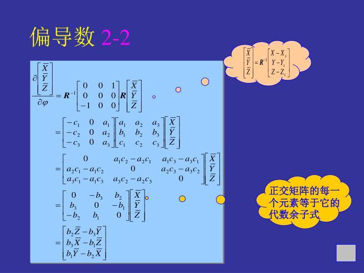 正交矩阵的每一个元素等于它的代数余子式
