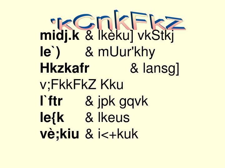 'kCnkFkZ
