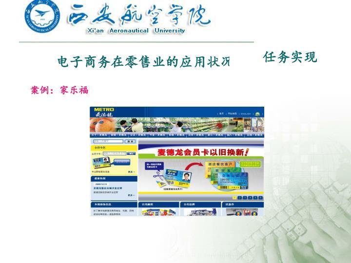 电子商务在零售业的应用状况