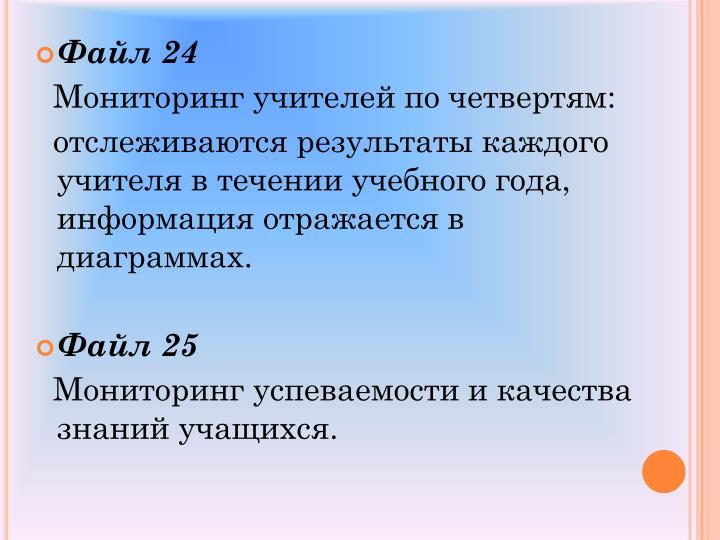 Файл 24