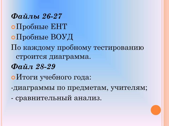 Файлы 26-27