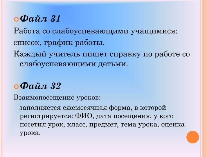 Файл 31